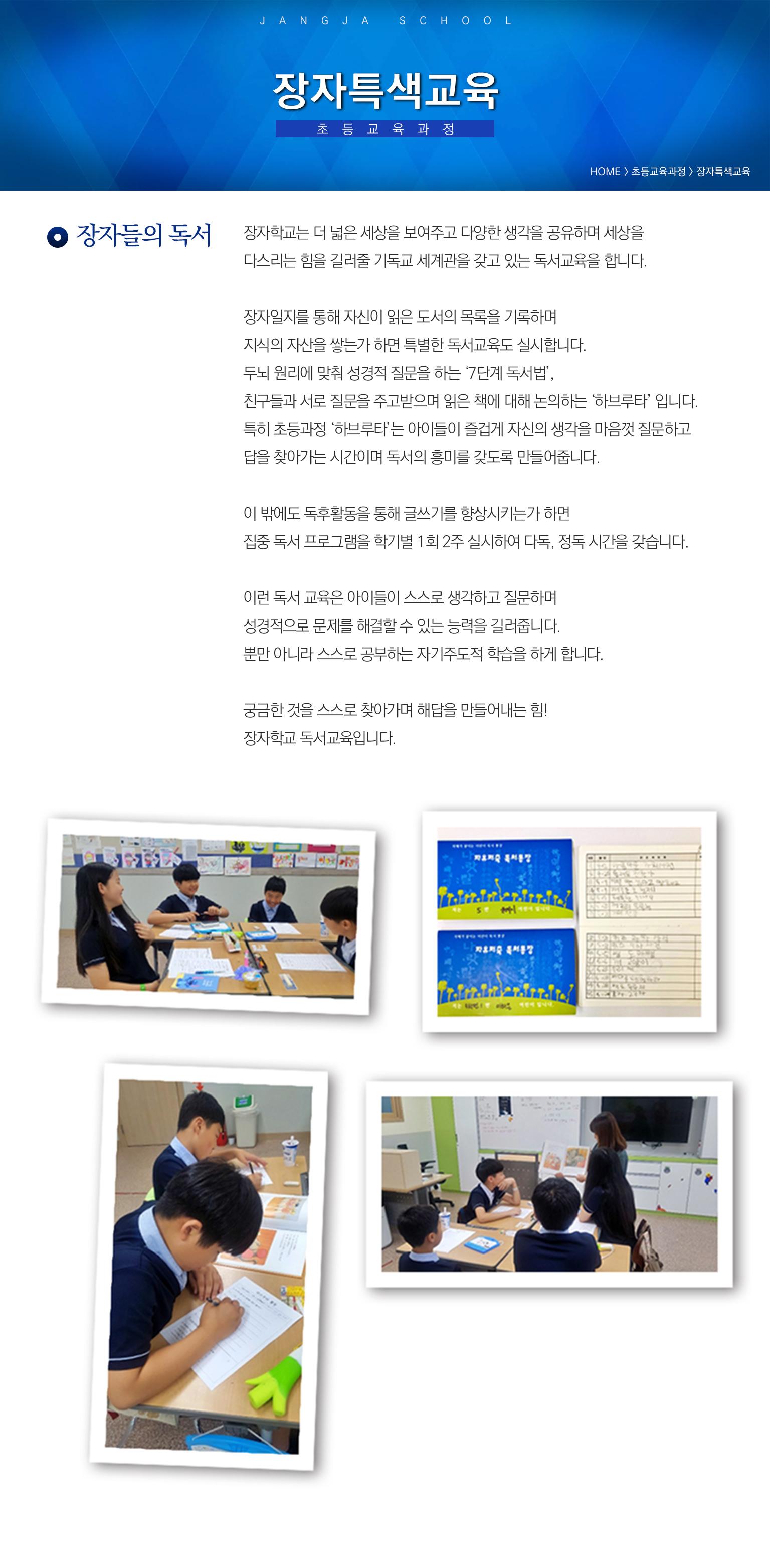 장자들의독서.jpg