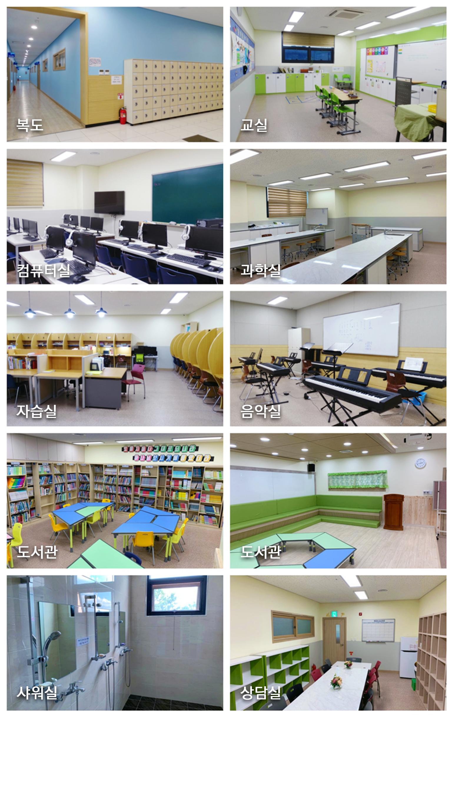 학교시설수정2.jpg