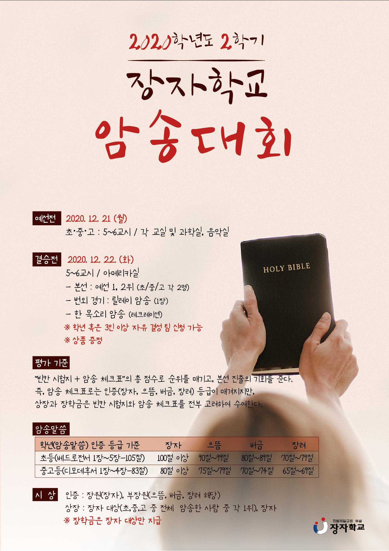 2학기암송대회.png