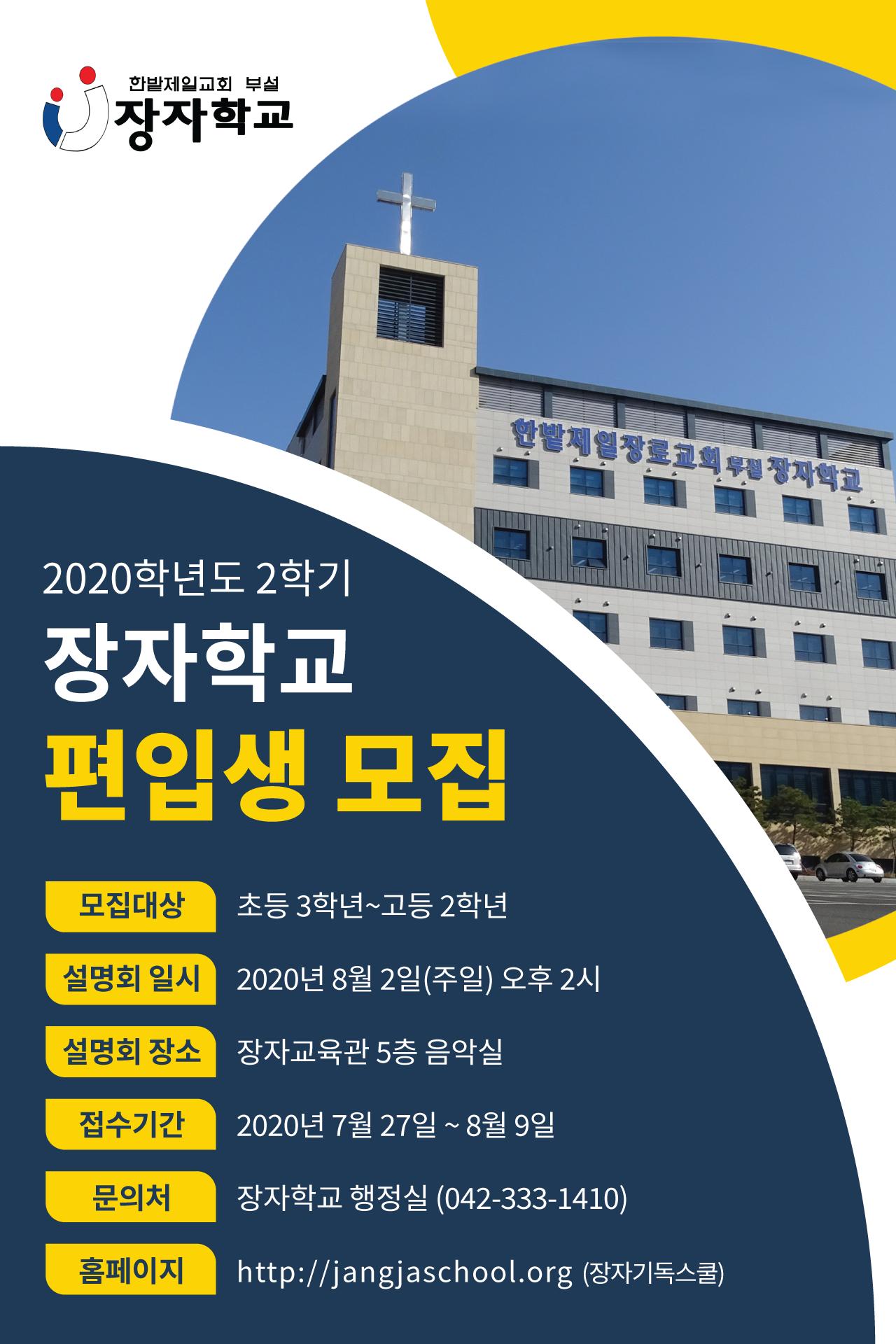 2020-2학기-편입생모집광고.png